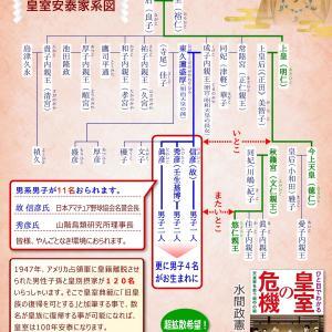 ◎《「新型コロナウイルス」が日本の観光地を激変させる!》
