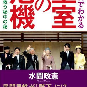 ◎令和連携記事【雅子皇后は宮中重要祭祀『昭和天皇祭』を欠席(お慎み)しましたが映画『キャッツ』の観賞は公務なのでしょうか】
