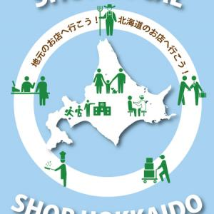 """SHOP LOCAL, SHOP HOKKAIDO""。"