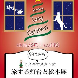 """""""Homey, Cozy, Christmas"""""""