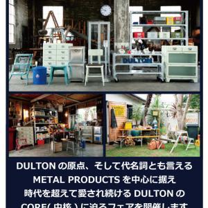 DULTONフェア開催!