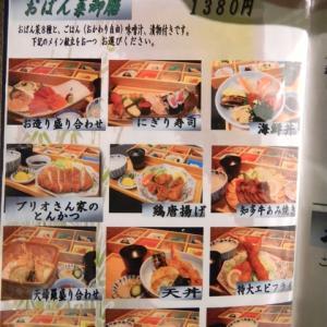 激安ランチ!日本料理 J・DINING仙之助