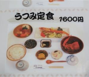 中京TVPSで紹介_漁師がつくる新鮮魚介類満載のうつみ食堂