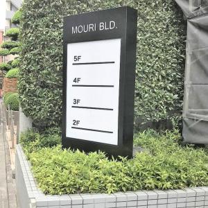 看板制作 神奈川/茅ヶ崎看板屋・テナントビル,ステンレス館銘板