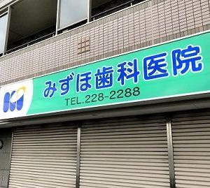 看板制作 湘南/藤沢看板屋・歯科医院様の意匠面変更やLED化