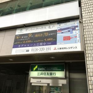 看板撤去 湘南/藤沢看板屋・広告塔や袖看など施工例