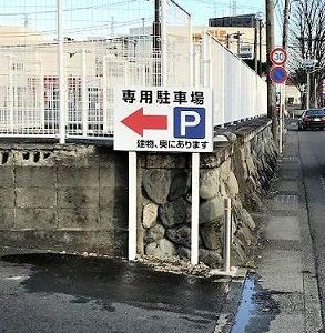 看板制作 湘南/寒川町看板屋・薬局様の駐車場案内サイン