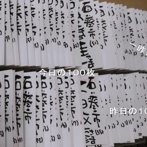 【一縁一心行願 50日間5000枚に挑戦】3日目