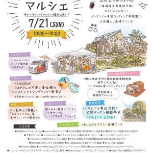 7月21日 丘の上マルシェ(ロイヤルヒル福知山)
