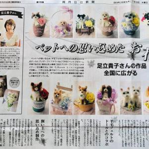 両丹日日新聞にご紹介頂きました