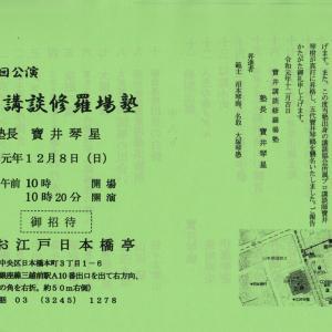 おしらせ/ネコ講談 8
