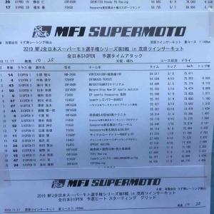 全日本スーパーモト選手権R8茂原 タイムアタック結果