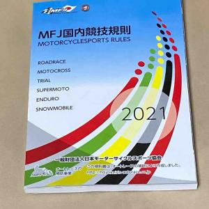 MFJ全日本スーパーモト選手権競技規則に思うMFJと言う組織