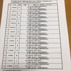 東海シクロクロス 体調管理表