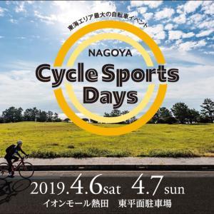 名古屋サイクルスポーツデイズ→長いから「サイスポデイズ」って呼んでます。