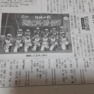 ニチガス杯優勝☆