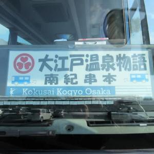 南紀串本 和歌山県 まぐろが美味い。