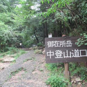 御在所岳 登山 京都さんぽ2020