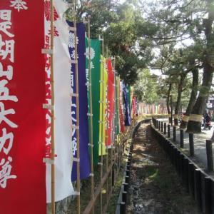 京都 醍醐寺 五大力さん