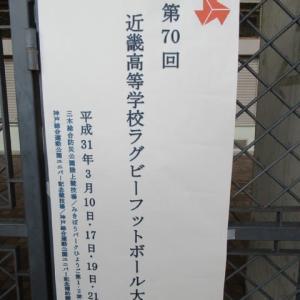 平成も最後、第70回 近畿高等学校ラグビーフットボール大会
