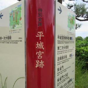 奈良観光、第2弾。やはり1日では観光しきれない。