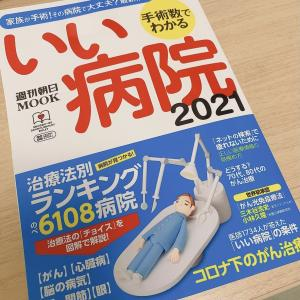 いい病院 2021