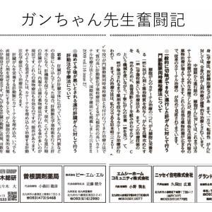 朝日新聞からの取材