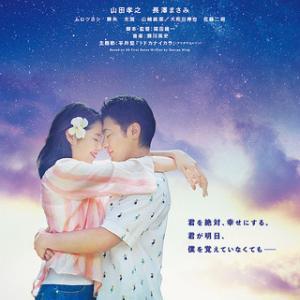 【映画】 50回目のファーストキス