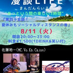 8/11(火)漫談LIFE 第四十五談!