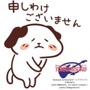 7/26(日) 臨時休業のお知らせ!
