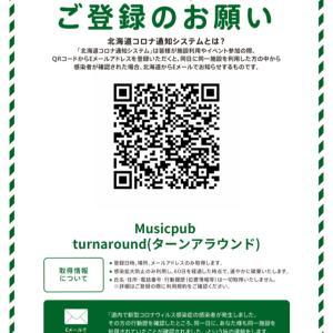 新型コロナウイルス通知システムの導入のお願いm(_ _)m