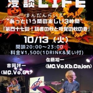 10/13(火) 漫談LIFE 第四十七談