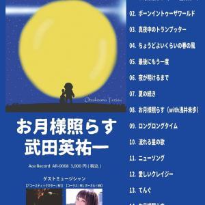 武田英祐一ソロアルバム 「お月様照らす」に参加、、、