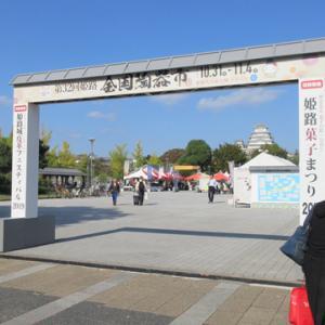 「姫路菓子まつり2019」に行ってきました♪