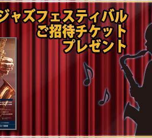 【締切間近】ジャズのご招待チケットをプレゼント【11/24まで】