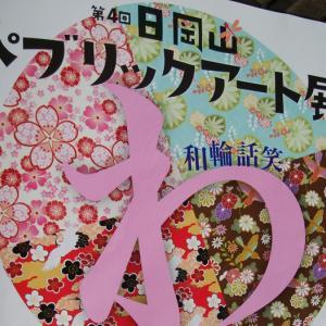 日岡山パブリックアート展へ遊びに(1)