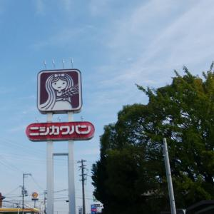 行きたかったパン屋さん・加古川のニシカワパン♪