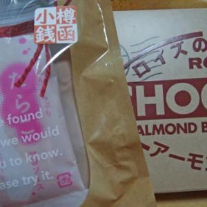 ロイズのアーモンド入り板チョコと、たらこソースのお土産
