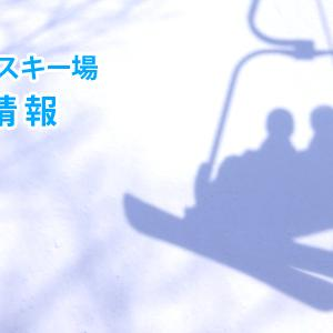 ちくさ高原スキー場積雪情報[2020年2月16日(日)]