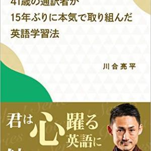 新刊『41歳の通訳者が15年ぶりに本気で取り組んだ英語学習法  君は心躍る英語に触れているか!』