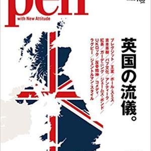 最新号『PEN』英国特集です