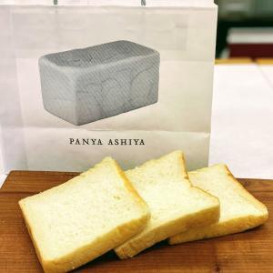 PANYA ASHIYA 高級食パン専門店