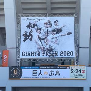 広島対巨人、オープン戦に行ってきました。