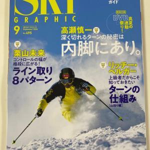 スキーグラフィック9月号発売‼️あなたの星座は身体のどこがラッキーポイント?