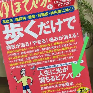 5月15日発売 『ゆほびか』7月号に、「風の時代のスマホ風水」11ページ特集!