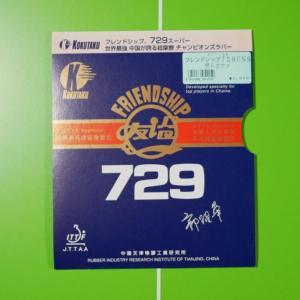 良好な弾性を有する中国スポンジバージョン「729×コクタク フレンドシップ729スーパー CNS」
