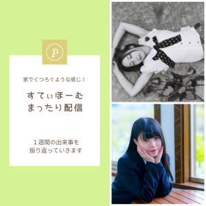 2021年6月19日(土)18時30分~【17LIVE】配信