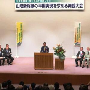 ◆山陰新幹線の早期実現を求める舞鶴大会