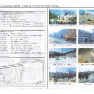 ◆例月出納検査!~広域ごみ処理施設は順調に進捗!~