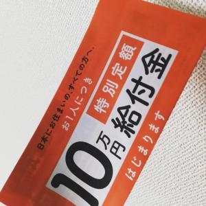 2y1m24d 十万円給付金申請したー